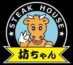 ステーキハウス坊ちゃん Logo